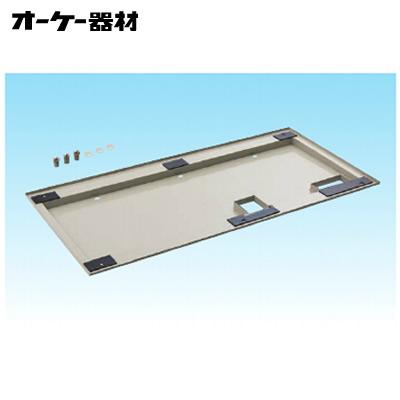 オーケー器材(ダイキン) エアコン部材VRVキーパー用ドレンパンステンレス仕様K-KDS160C
