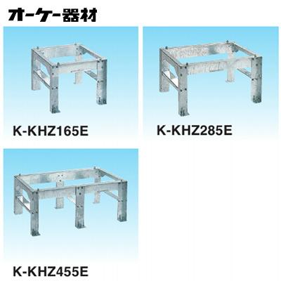 オーケー器材(ダイキン) エアコン部材VRVキーパー置台 高さ300mmK-KHZ453EL