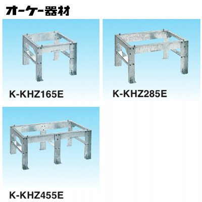 オーケー器材(ダイキン) エアコン部材VRVキーパー置台 高さ500mmK-KHZ455E