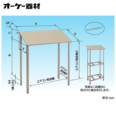 オーケー器材(ダイキン) エアコン部材アルミキーパー 関連部品防雪屋根K-KP6H