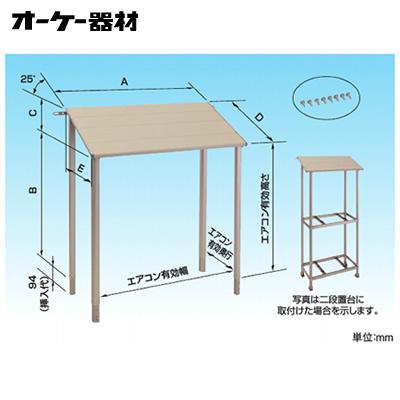 オーケー器材(ダイキン) エアコン部材アルミキーパー 関連部品防雪屋根K-KP8H