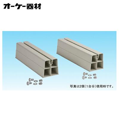 オーケー器材(ダイキン) エアコン部材ルームエアコン 室外機設置用部材スカイベース 樹脂製置台K-KSB45AC