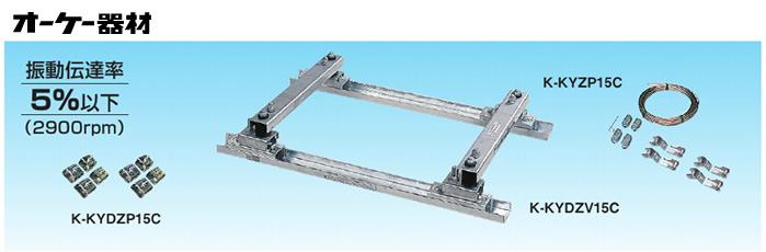 オーケー器材(ダイキン) エアコン部材SAキーパー折板屋根置台K-KYDZV15C