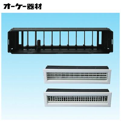 オーケー器材(ダイキン) 防露タイプ吹出口シャッター枠組合品番 K-OGSB4G