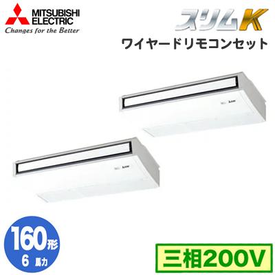 PCZX-KP160KV (6馬力 三相200V) 三菱電機 業務用エアコン 天井吊形 スリムK 個別ツイン160形 取付工事費別途