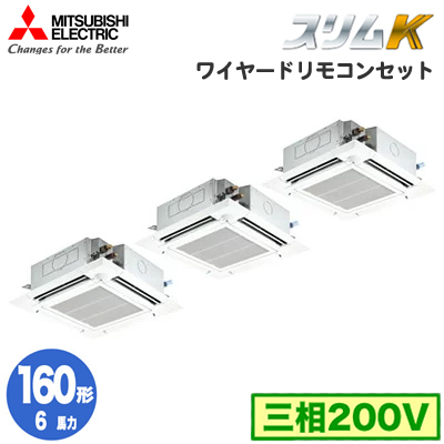 PLZT-KP160EFV (6馬力 三相200V ワイヤード) 三菱電機 業務用エアコン 4方向天井カセット形<ファインパワーカセット> スリムK ムーブアイセンサーパネル 個別トリプル160形 取付工事費別途