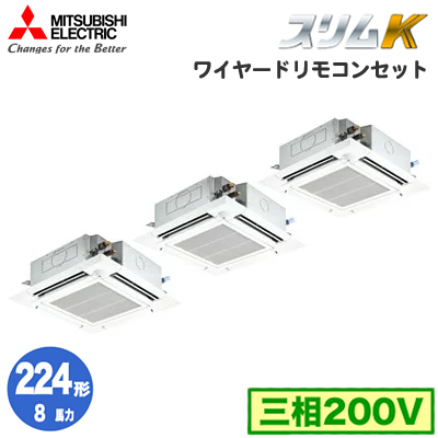 PLZT-KP224EFV (8馬力 三相200V ワイヤード) 三菱電機 業務用エアコン 4方向天井カセット形<ファインパワーカセット> スリムK ムーブアイセンサーパネル 個別トリプル224形