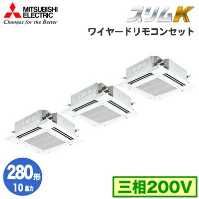 PLZT-KP280EV (10馬力 三相200V ワイヤード) 三菱電機 業務用エアコン 4方向天井カセット形<ファインパワーカセット> スリムK 標準パネル 個別トリプル280形