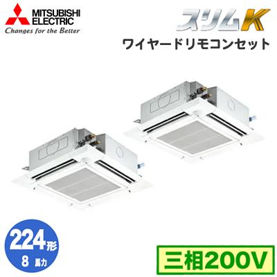 PLZX-KP224EFV (8馬力 三相200V ワイヤード) 三菱電機 業務用エアコン 4方向天井カセット形<ファインパワーカセット> スリムK ムーブアイセンサーパネル 個別ツイン224形 取付工事費別途
