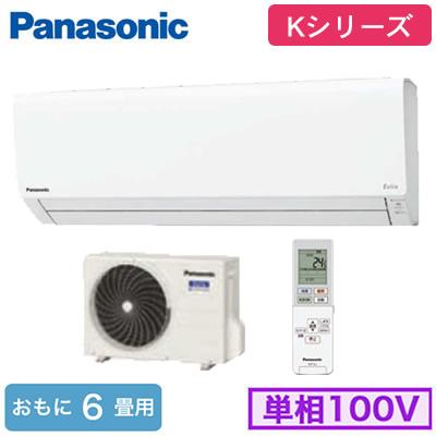 XCS-K220D-W/S (おもに6畳用)ルームエアコン Panasonic Eoloa エオリア エコナビ搭載Kシリーズ 2020年モデル 寒冷地仕様 単相100V 住宅設備用