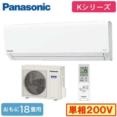 XCS-K560D2-W/S (おもに18畳用)ルームエアコン Panasonic Eoloa エオリア エコナビ搭載Kシリーズ 2020年モデル 寒冷地仕様 単相200V 住宅設備用