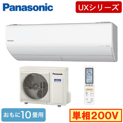 XCS-UX280D2-W/S (おもに10畳用)ルームエアコン Panasonic Eolia エオリア エコナビ搭載UXシリーズ 2020年モデル 寒冷地仕様 単相200V 住宅設備用