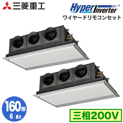 FDRV1605HPA5SA (6馬力 三相200V ワイヤード サイレントパネル仕様)三菱重工 業務用エアコン 天埋カセテリア 同時ツイン160形 ハイパーインバーター 取付工事費別途