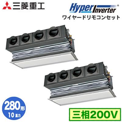 FDRVP2804HP5SA (10馬力 三相200V ワイヤード キャンバスダクトパネル仕様)三菱重工 業務用エアコン 天埋カセテリア 同時ツイン280形 ハイパーインバーター