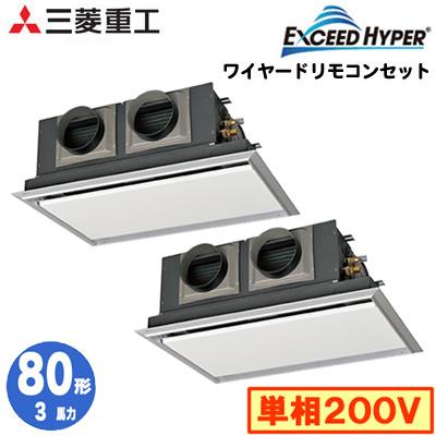 FDRZ805HKP5SA (3馬力 単相200V ワイヤード サイレントパネル仕様)三菱重工 業務用エアコン 天埋カセテリア 同時ツイン80形 エクシードハイパー 取付工事費別途