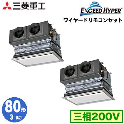 FDRZ805HP5SA (3馬力 三相200V ワイヤード キャンバスダクトパネル仕様)三菱重工 業務用エアコン 天埋カセテリア 同時ツイン80形 エクシードハイパー 取付工事費別途