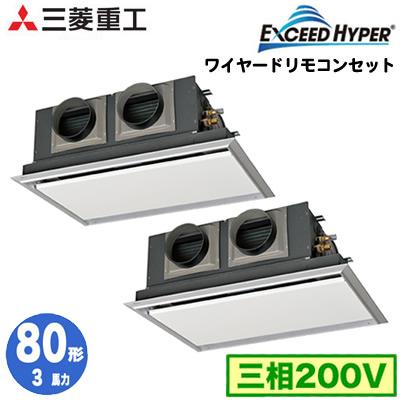 FDRZ805HP5SA (3馬力 三相200V ワイヤード サイレントパネル仕様)三菱重工 業務用エアコン 天埋カセテリア 同時ツイン80形 エクシードハイパー 取付工事費別途