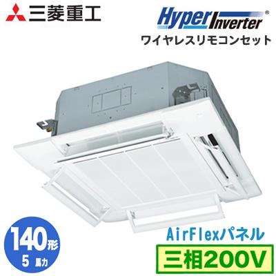 FDTV1405HA5SA (5馬力 三相200V ワイヤレス AirFlexパネル仕様)三菱重工 業務用エアコン 天井埋込形4方向吹出し シングル140形 ハイパーインバーター 取付工事費別途