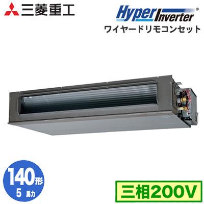 FDUV1405HA5S (5馬力 三相200V ワイヤード)三菱重工 業務用エアコン 高静圧ダクト形 シングル140形 ハイパーインバーター 取付工事費別途