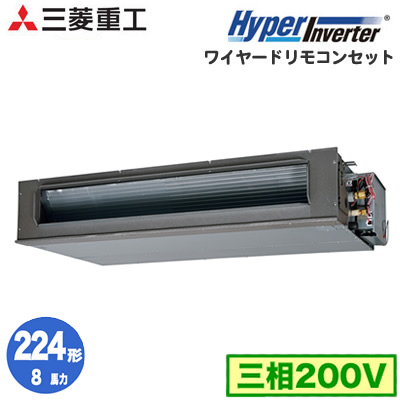 FDUVP2244H5 (8馬力 三相200V ワイヤード)三菱重工 業務用エアコン 高静圧ダクト形 シングル224形 ハイパーインバーター 取付工事費別途