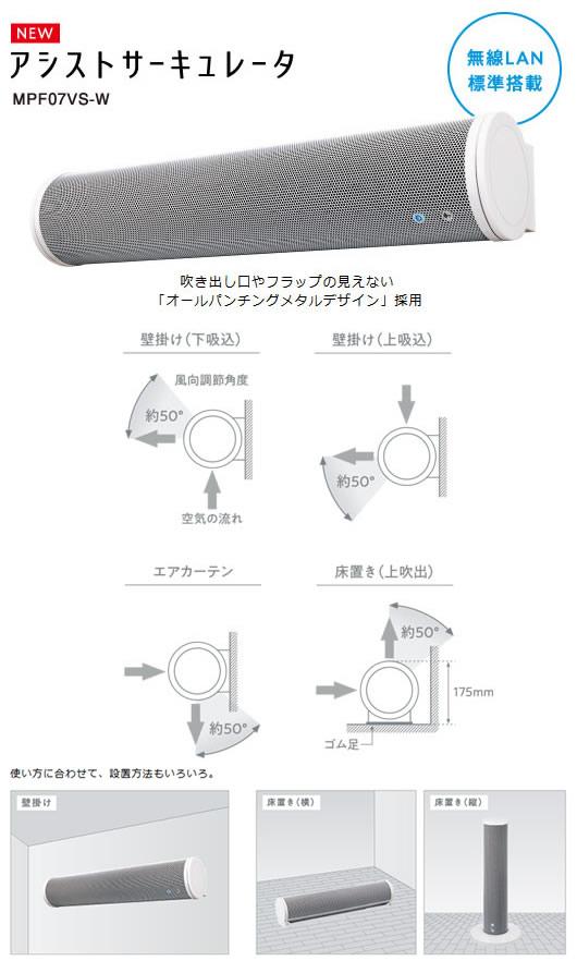 MPF07VS-Wアシストサーキュレータ ダイキン エアコン用オプション