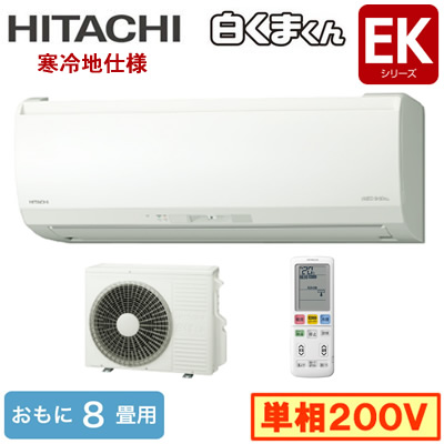 RAS-EK25K2 (おもに8畳用)ルームエアコン 日立 メガ暖 白くまくん EKシリーズ 2020年モデル 寒冷地向け 壁掛タイプ 単相200V 室内電源 住宅設備用