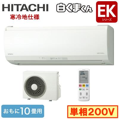 RAS-EK28K2 (おもに10畳用)ルームエアコン 日立 メガ暖 白くまくん EKシリーズ 2020年モデル 寒冷地向け 壁掛タイプ 単相200V 室内電源 住宅設備用