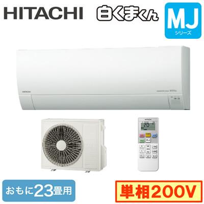 RAS-MJ71J2(W) (おもに23畳用)ルームエアコン 日立 白くまくん MJシリーズ 2019年モデル 単相200V 室内電源 住宅設備用