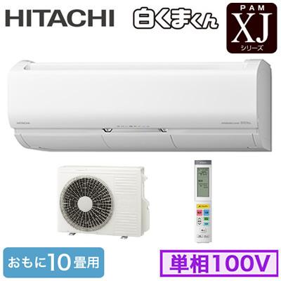 RAS-XJ28K (おもに10畳用)ルームエアコン 日立 白くまくん Premium XJシリーズ 2020年モデル 単相100V 室内電源 住宅設備用