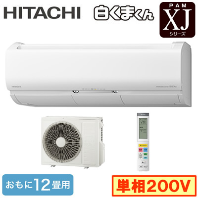 RAS-XJ36K2 (おもに12畳用)ルームエアコン 日立 白くまくん Premium XJシリーズ 2020年モデル 単相200V 室内電源 住宅設備用