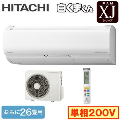 RAS-XJ80K2 (おもに26畳用)ルームエアコン 日立 白くまくん Premium XJシリーズ 2020年モデル 単相200V 室内電源 住宅設備用