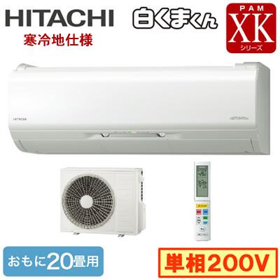 RAS-XK63K2 (おもに20畳用)ルームエアコン 日立 メガ暖 白くまくん XKシリーズ 2020年モデル 寒冷地向け 壁掛タイプ 単相200V 室内電源 住宅設備用
