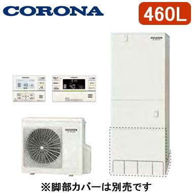 照明器具やエアコンの設置工事も承ります 電設資材の激安総合ショップ CHP-46SAY2 RBP-FSA2 S 460L スタンダードタイプ ボイスリモコン付 高級 エコキュートオート 新色 コロナ