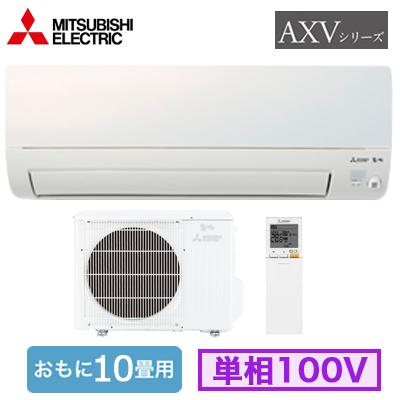 MSZ-AXV2820 (おもに10畳用)ルームエアコン 三菱電機霧ヶ峰Style AXVシリーズ 2020年モデル単相100V 室内電源 住宅設備用