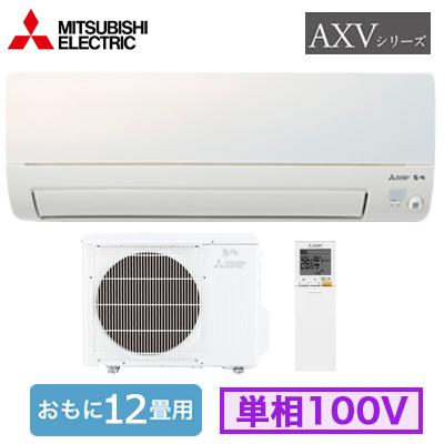 MSZ-AXV3620 (おもに12畳用)ルームエアコン 三菱電機霧ヶ峰Style AXVシリーズ 2020年モデル単相100V 室内電源 住宅設備用