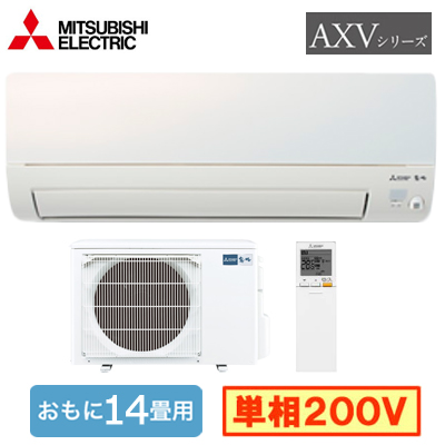 MSZ-AXV4020S (おもに14畳用)ルームエアコン 三菱電機霧ヶ峰Style AXVシリーズ 2020年モデル単相200V 室内電源 住宅設備用