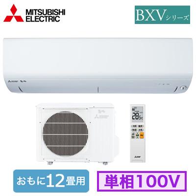 MSZ-BXV3620 (おもに12畳用)ルームエアコン 三菱電機霧ヶ峰 BXVシリーズ 2020年モデル単相100V 室内電源 住宅設備用