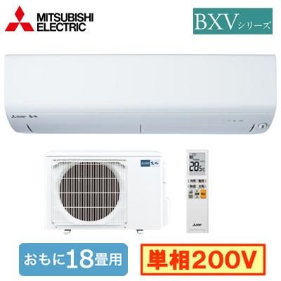 MSZ-BXV5620S (おもに18畳用)ルームエアコン 三菱電機霧ヶ峰 BXVシリーズ 2020年モデル単相200V 室内電源 住宅設備用