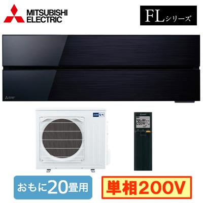MSZ-FLV6320S (おもに20畳用)ルームエアコン 三菱電機霧ヶ峰Style FLシリーズ 2020年モデル単相200V 室内電源 住宅設備用