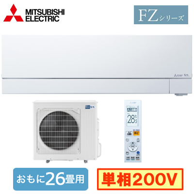 MSZ-FZV8020S (おもに26畳用)ルームエアコン 三菱電機霧ヶ峰 FZシリーズ 2020年モデル単相200V 室内電源 住宅設備用