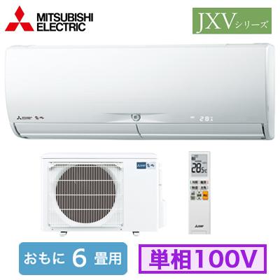 MSZ-JXV2220 (おもに6畳用)ルームエアコン 三菱電機霧ヶ峰 JXVシリーズ 2020年モデル単相100V 室内電源 住宅設備用