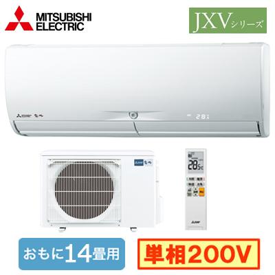 MSZ-JXV4020S (おもに14畳用)ルームエアコン 三菱電機霧ヶ峰 JXVシリーズ 2020年モデル単相200V 室内電源 住宅設備用