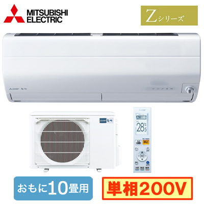 MSZ-ZXV2820S (おもに10畳用)ルームエアコン 三菱電機霧ヶ峰 Zシリーズ 2020年モデル単相200V 室内電源 住宅設備用