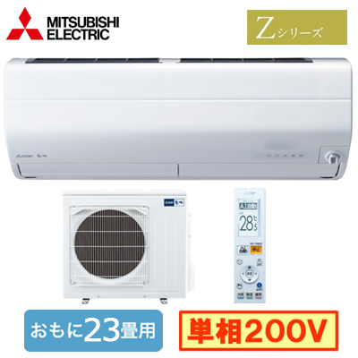 MSZ-ZXV7120S (おもに23畳用)ルームエアコン 三菱電機霧ヶ峰 Zシリーズ 2020年モデル単相200V 室内電源 住宅設備用