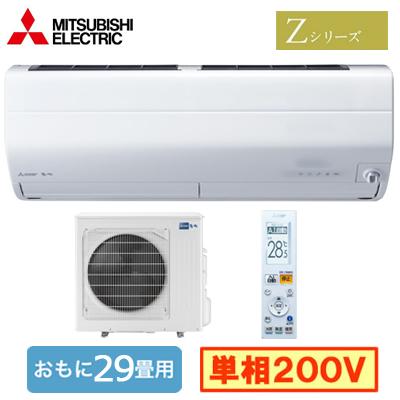 MSZ-ZXV9020S (おもに29畳用)ルームエアコン 三菱電機霧ヶ峰 Zシリーズ 2020年モデル単相200V 室内電源 住宅設備用