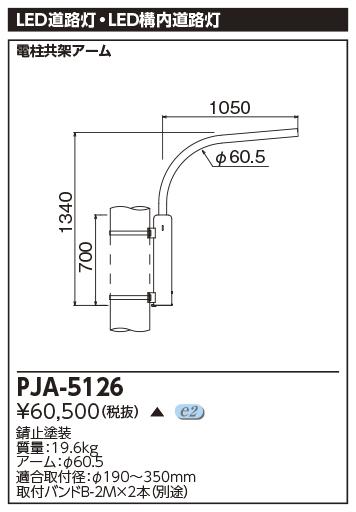 東芝ライテック 施設照明部材LED道路灯用 電柱共架アームPJA-5126