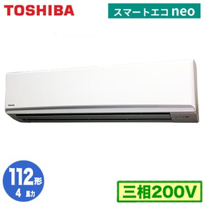 RKEA11231X (4馬力 三相200V ワイヤレス)東芝 業務用エアコン 壁掛形 スマートエコneo R32 シングル 112形