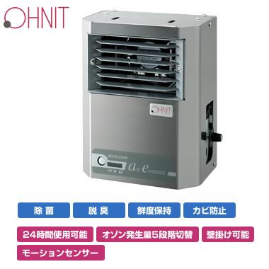 オーニット 低温プラズマ発生体シリーズプレハブ冷蔵庫用オゾン除菌機(センサー搭載モデル)エアエッセンスVR-40S