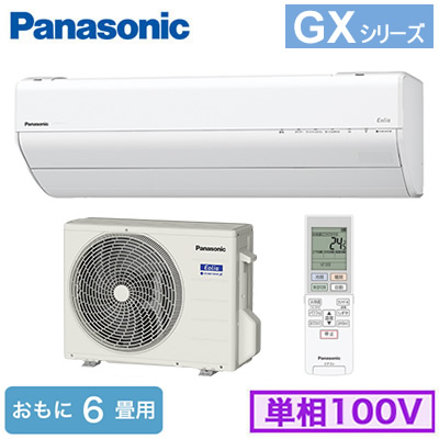 XCS-220DGX-W/S (おもに6畳用)ルームエアコン Panasonic Eolia エオリア ナノイーX搭載GXシリーズ 2020年モデル 単相100V 住宅設備用
