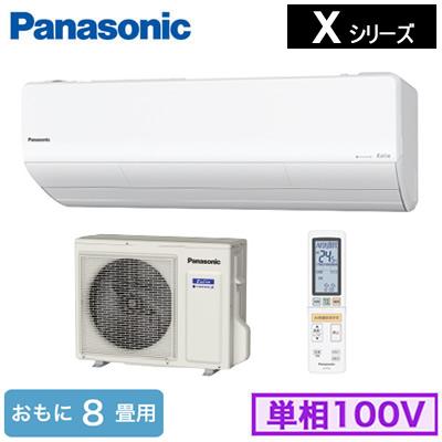 XCS-250DX-W/S (おもに8畳用)ルームエアコン Panasonic Eolia エオリア ナノイーX搭載Xシリーズ 2020年モデル 単相100V 住宅設備用